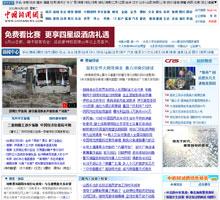 中新网安徽频道