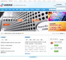动易网站管理系统