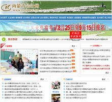 内蒙古会计网