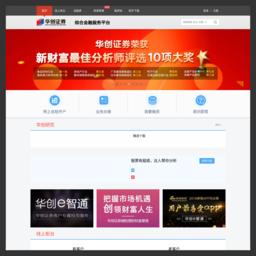 华创证券综合金融服务平台官网