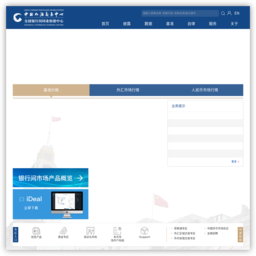 中国外汇交易中心
