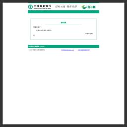 中国农业银行代销基金