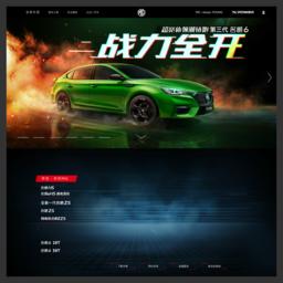 MG汽车中文官方网站