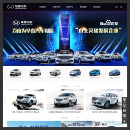 华泰汽车官方网站