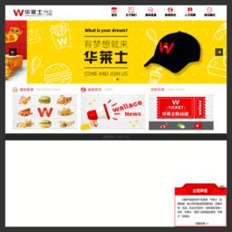福建省华莱士食品有限公司