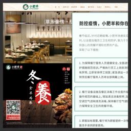 小肥羊官方网站