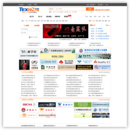 中国纺织人才网