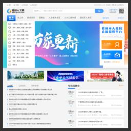 桂林人才网