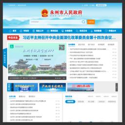 永州公众信息网