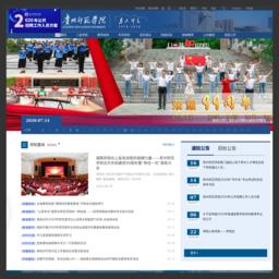 贵州民族学院