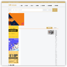 中国印刷人才网