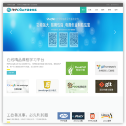 PhpChina开源社区门户
