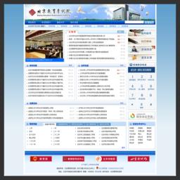 北京教育考试院