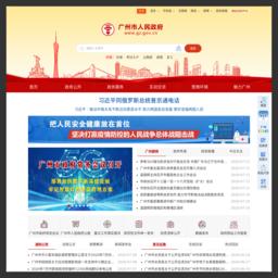 广州市政府