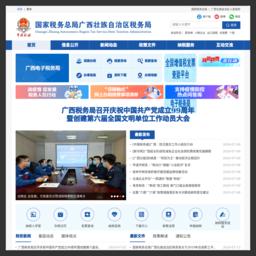 广西国税局