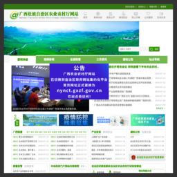 广西农业信息网
