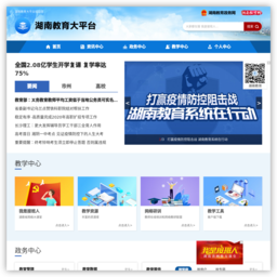 湖南教育网