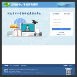 湖南省中小学教师继续教育网