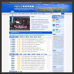 湖南政府采购网