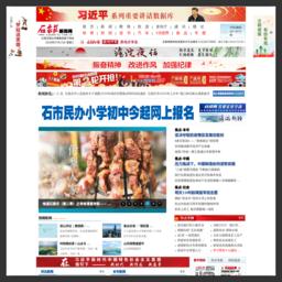 石家庄新闻网