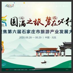 河北省旅游局