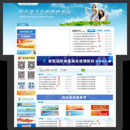 河北卫生信息网