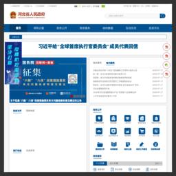 河北省政府