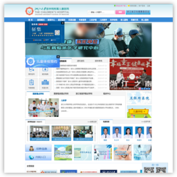 浙大附属儿童医院