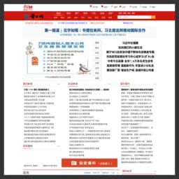 莆田新闻网
