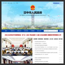 汉中市政府