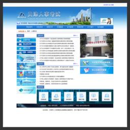 天津人事考试网