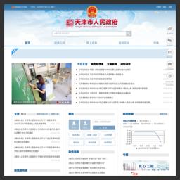 天津政务网