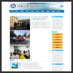 江西人事考试网