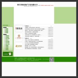 浙江茂新房地产开发有限公司