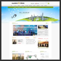 绿地集团官网