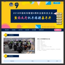 中国机车联盟