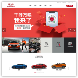 东风悦达起亚官方网站