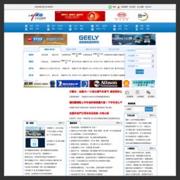 中国卡车信息网