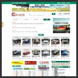 温州二手车交易网