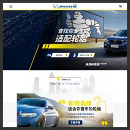 米其林中国官方网站