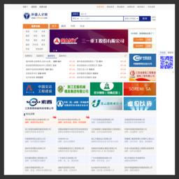 中国外语人才网