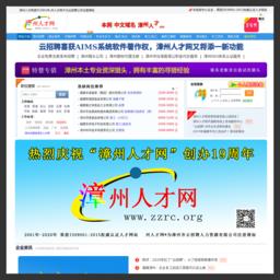 漳州人才网