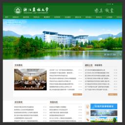 浙江农林大学官网