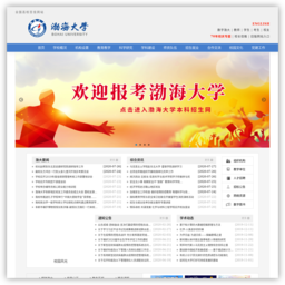 渤海大学官网