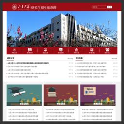山东大学研究生招生信息网