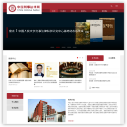 中国人民大学刑事法律科学研究中心