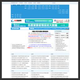 大学信息网