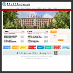 中国地质大学继续教育学院