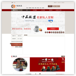 中藏联盟网