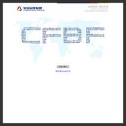 中国家居品牌联盟